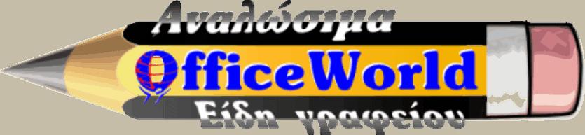 OffceWorld αναλώσιμα είδη γραφείου slider