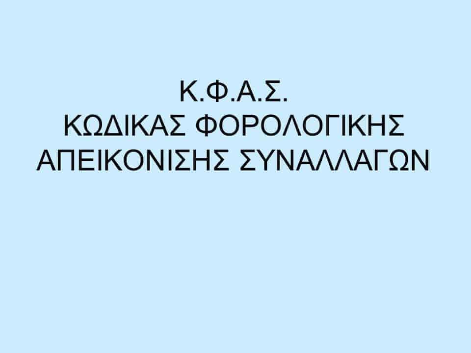 of προστασία εγγράφων κ.φ.α.σ.